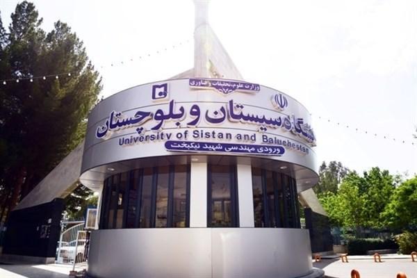 کلاس های دانشگاه سیستان و بلوچستان تا سرانجام اسفند 98 به صورت مجازی ارئه می گردد