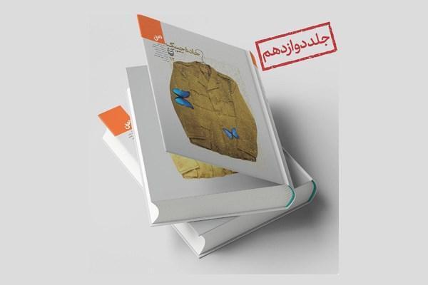 خاتمه طولانی ترین رمان ایرانی، جاده جنگ به خاتمه رسید