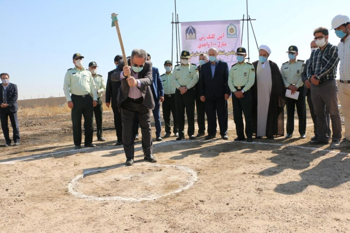 عملیات احداث منازل کارکنان نیروی انتظامی شرق تهران شروع شد