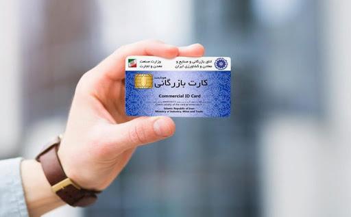نارضایتی فعالان اقتصادی از توقف فرآیند صدور و تمدید کارت بازرگانی ، درخواست بخش خصوصی از قوه قضائیه برای مانع زدایی از تجارت