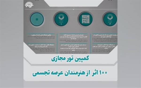 برگزاری کمپین تور مجازی 100 اثر از هنرمندان تجسمی